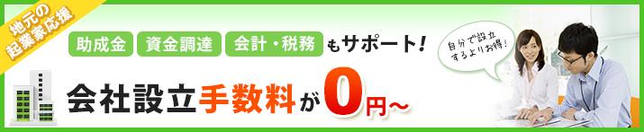 会社設立手数料が0円