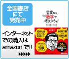 bt_amazon4_on