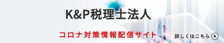 コロナ対策情報配信サイト