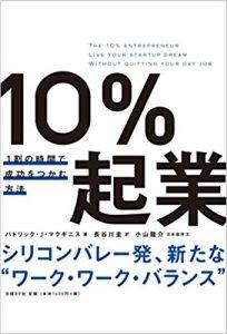 10%起業