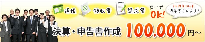 決算・申告書作成 100,000円~
